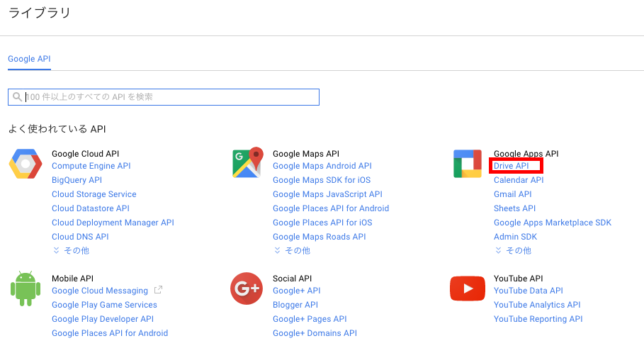 Google Drive APIを選択する