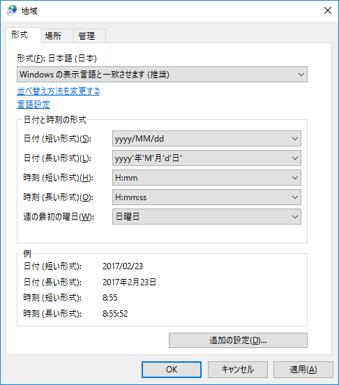 Windows 文字化け