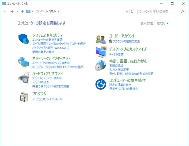 Windows コントロールパネル