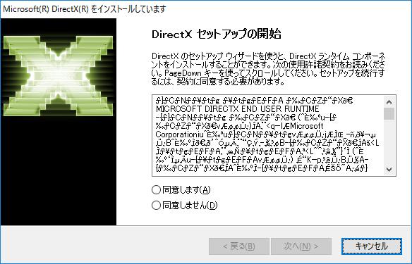 Windows10 DirectX文字化け